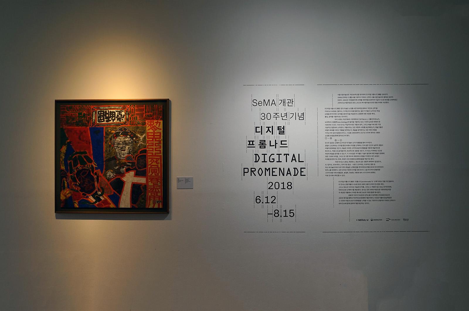 전시회 -디지털 프롬나드 Digital Promenade 2018-