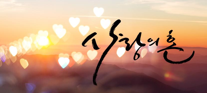 사랑의 혼 - 정명석목사님 영혼의 양식