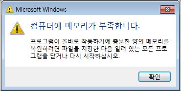 윈도우7 메모리 부족 메시지 관련.