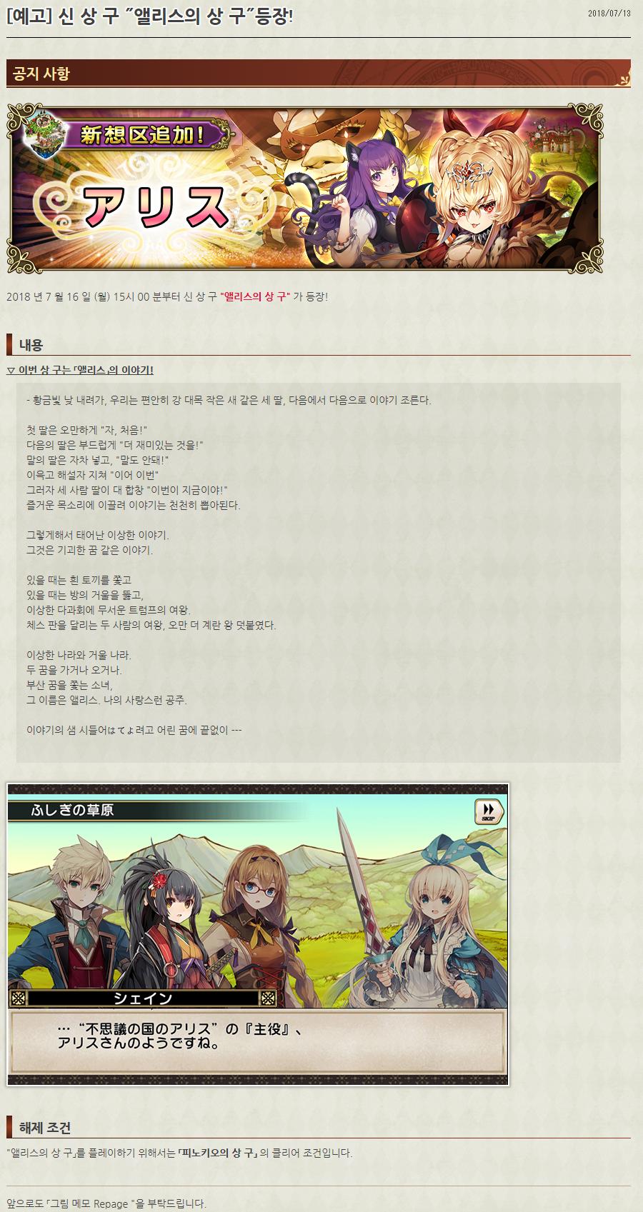 [그림노츠] 신 상구 「앨리스의 상구」 등장!