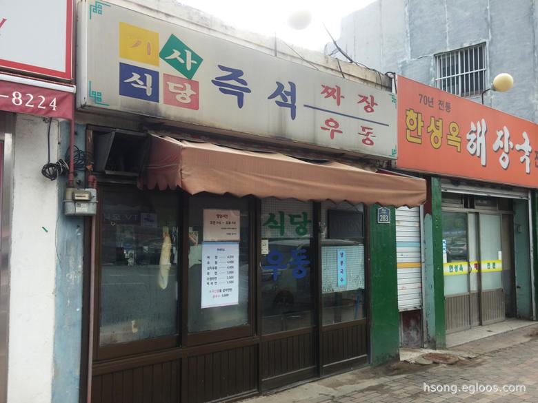 [효창동/효창공원역] 기사식당 즉석짜장우동