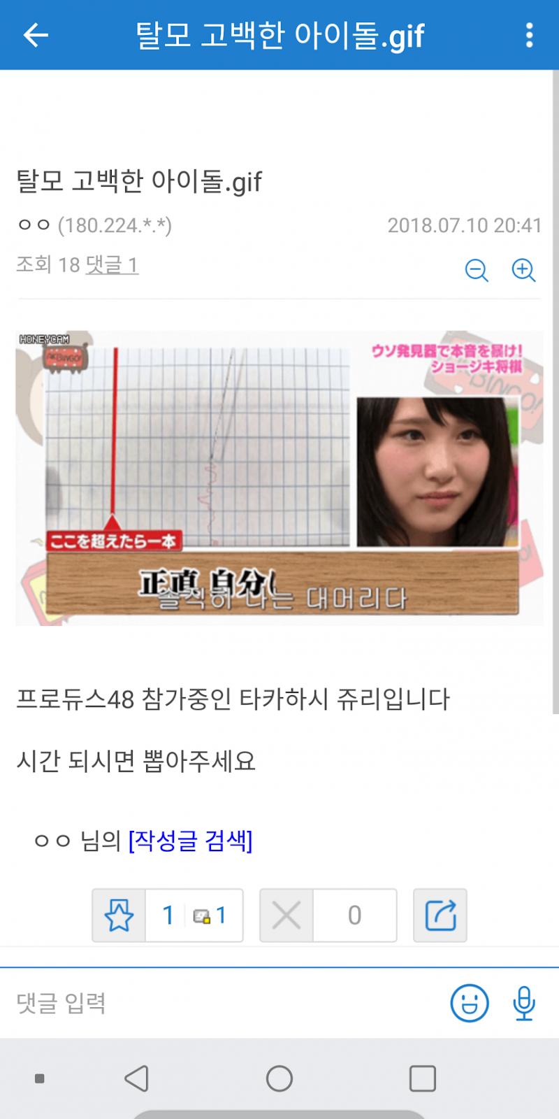 탈모갤에서 영업뛰는 프로듀스48 갤러