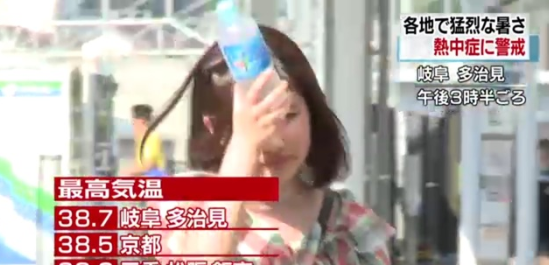 일본에도 폭염으로 40도 육박.
