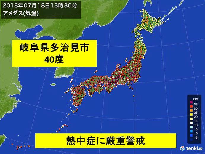 2018년 7월 18일, 일본에서 기온이 40도까지 오른 지역..