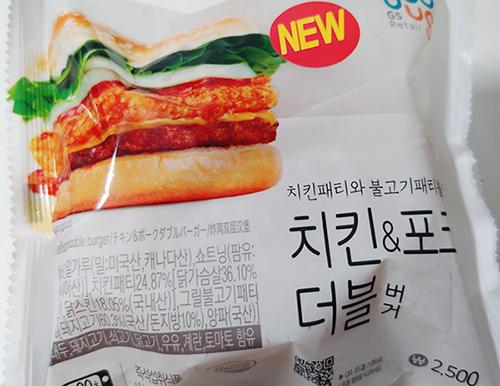 [GS25]치킨 & 포크 더블 버거.