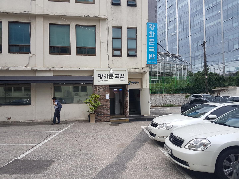 [광화문] 깔끔하고 힙한 한식 광화문국밥 돼지수..