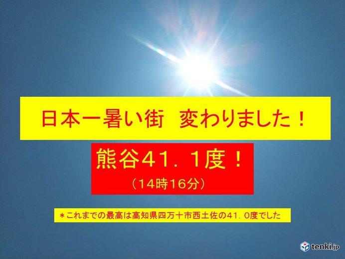 2018년 7월 23일, 일본 쿠마가야의 기온이 41.1도까지..