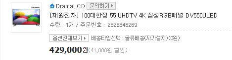 중소기업제  tv 재원전자 DV550ULED 망가졌습니다.