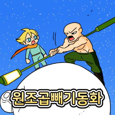 원조곱빼기동화 - 어린 왕자 Z (4)
