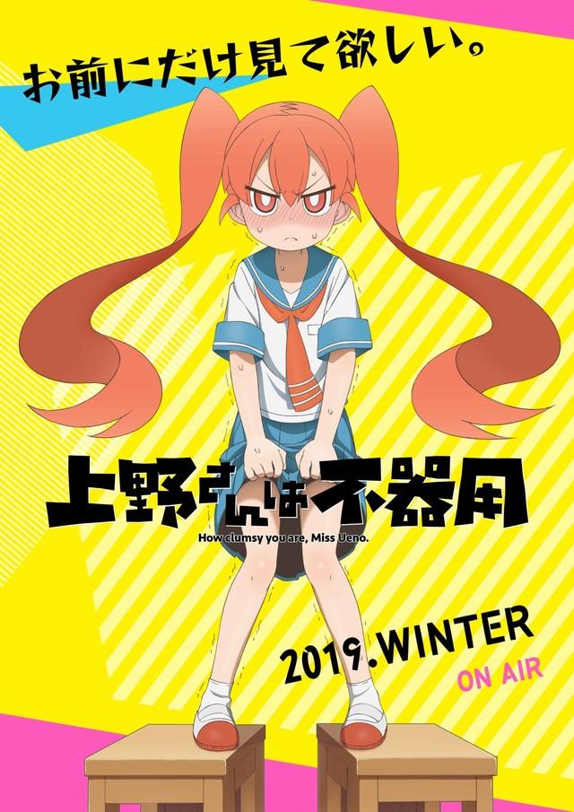 TV 애니메이션 '우에노 선배는 서툴러'의 방송 시기가 20..