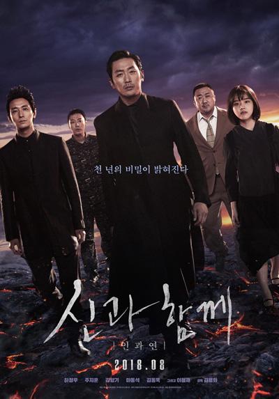 한국 박스오피스 '신과 함께-인과 연' 대폭발!