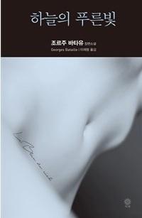 [도서] 조르주 바타유, 하늘의 푸른빛