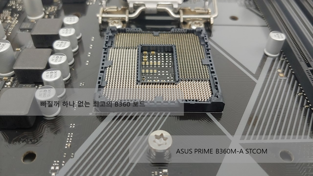 빠질꺼 하나 없는 최고의 B360 보드 / ASUS PRIME B3..
