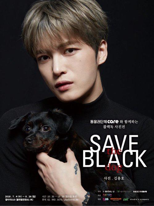 Save the Black dog (블랙독 사진전, ~8.26.)
