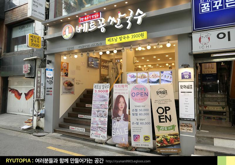 2018.8.15. 베트꽁쌀국수(신촌-창천동) / 5천원대..