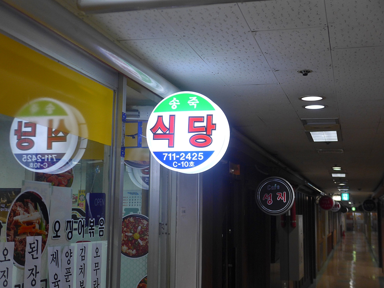 [마포]송죽식당-제육볶음, 순두부찌개