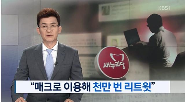 503 새누리 비선조직이 매크로 제작.. 천만 번 리트윗