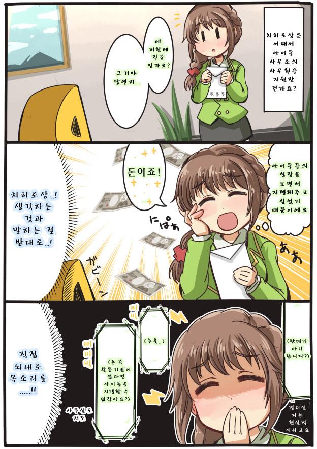 [신데]치히로의 사무원 지원 이유
