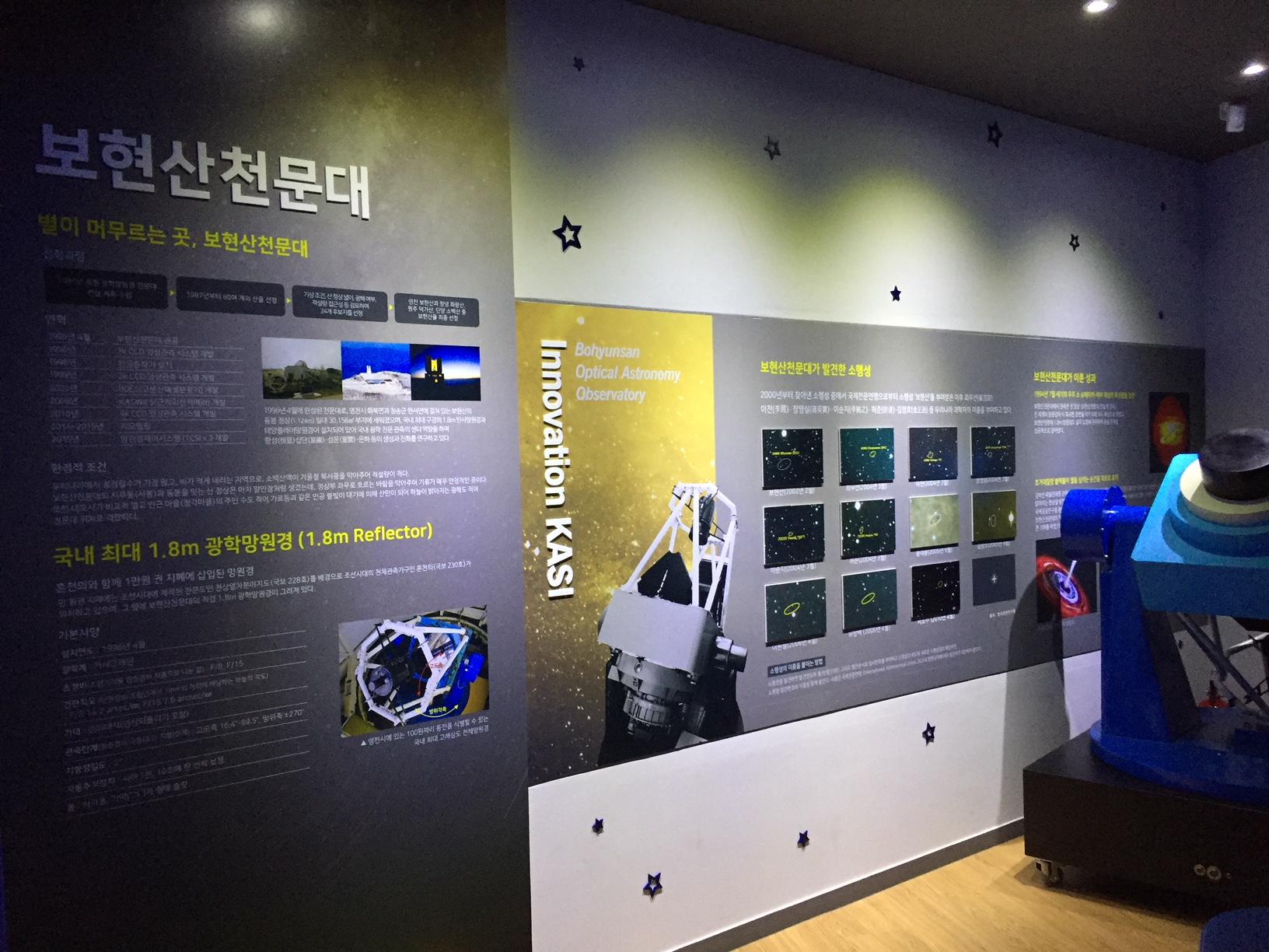 (체험) 2018.08.15 영천 보현산천문과학관