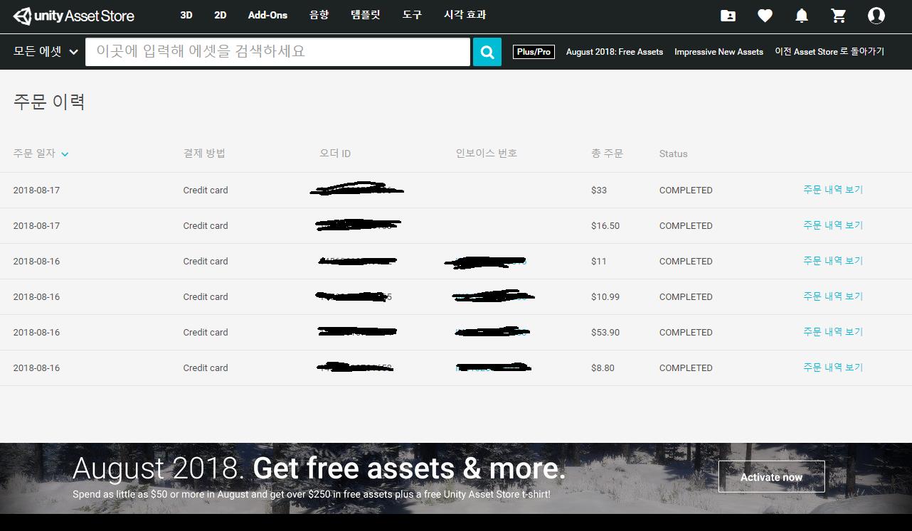 [일톡] 유니티 에셋스토어 140달러 결제
