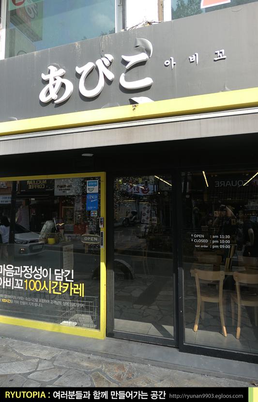 2018.8.17. 아비꼬(천호점) / 파듬뿍 마늘후레이크..