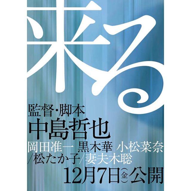 """나카시마 테츠야의 신작, """"来る"""" 입니다."""