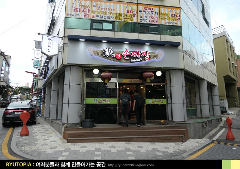 2018.8.18. 민(珉)손짜장(수원 성균관대-율전동..