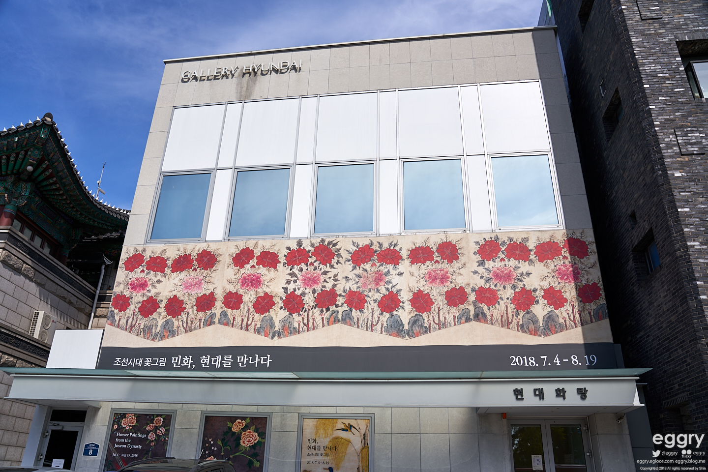 조선시대 꽃 그림 - 민화, 현대를 만나다(갤러리..