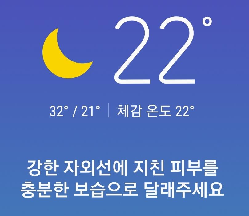 어잿밤 날씨