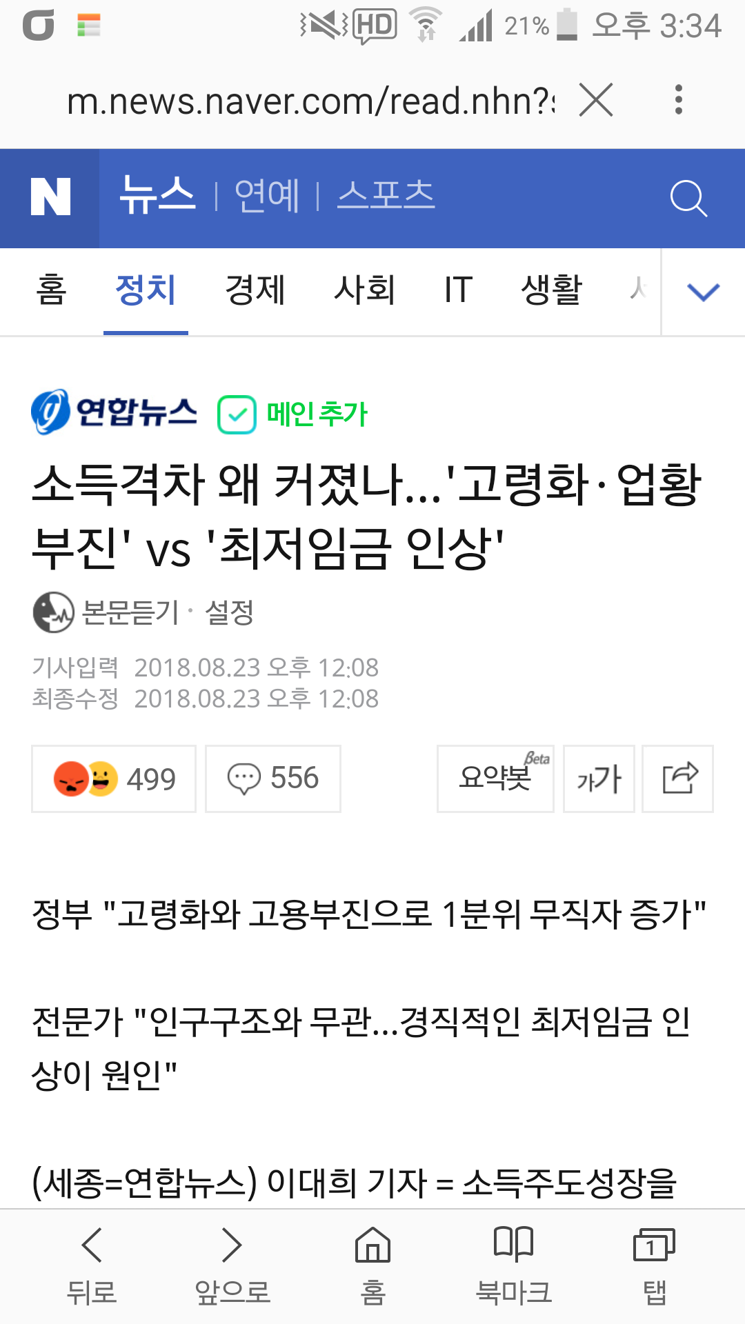 아따 김건모 뺨치는 핑계거리네~