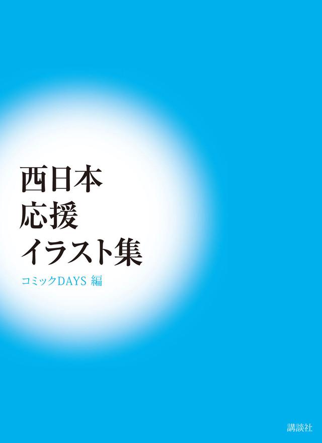 서일본 응원 일러스트집, 웹 만화 서비스 '코믹 DAY..