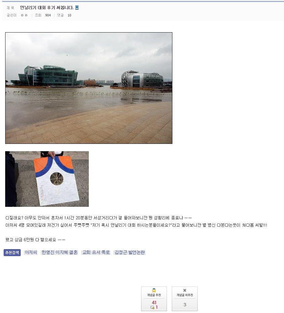 조혜련갤 연날리기 대회 후기