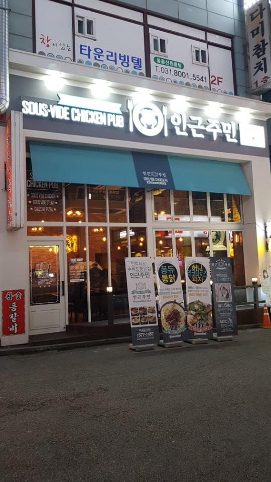 [수원] 인근주민 - 퐁듀통닭
