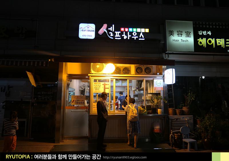 2018.8.30. 셀프하우스(강동구청 - 성내동) / 수..