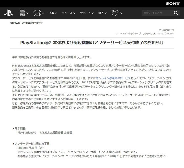2018년 8월 31일은 게임기 PS2 본체 및 주변 기기의 수..