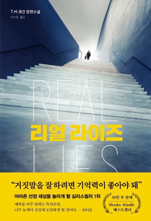 리얼 라이즈 - 심리의 극한으로 치닫는 스릴러 소설