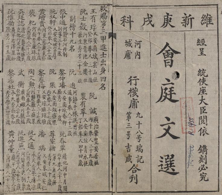 20세기 초 베트남에서 만들고자 한 관화(官話)
