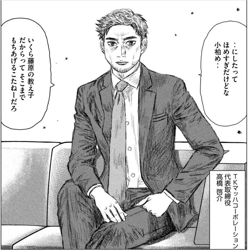 만화 'MF 고스트'에 이니셜D의 인기 캐릭터 '타카하시..