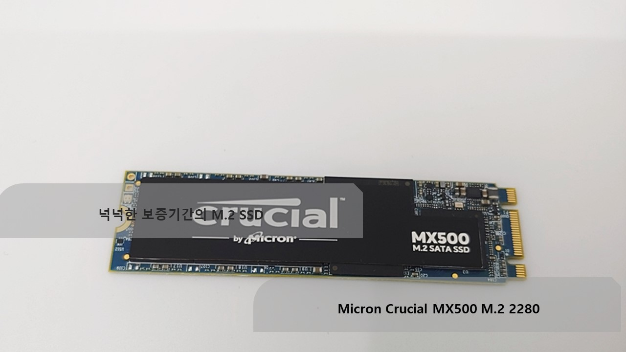 넉넉한 보증기간의 M.2 SSD Micron Crucial MX500..