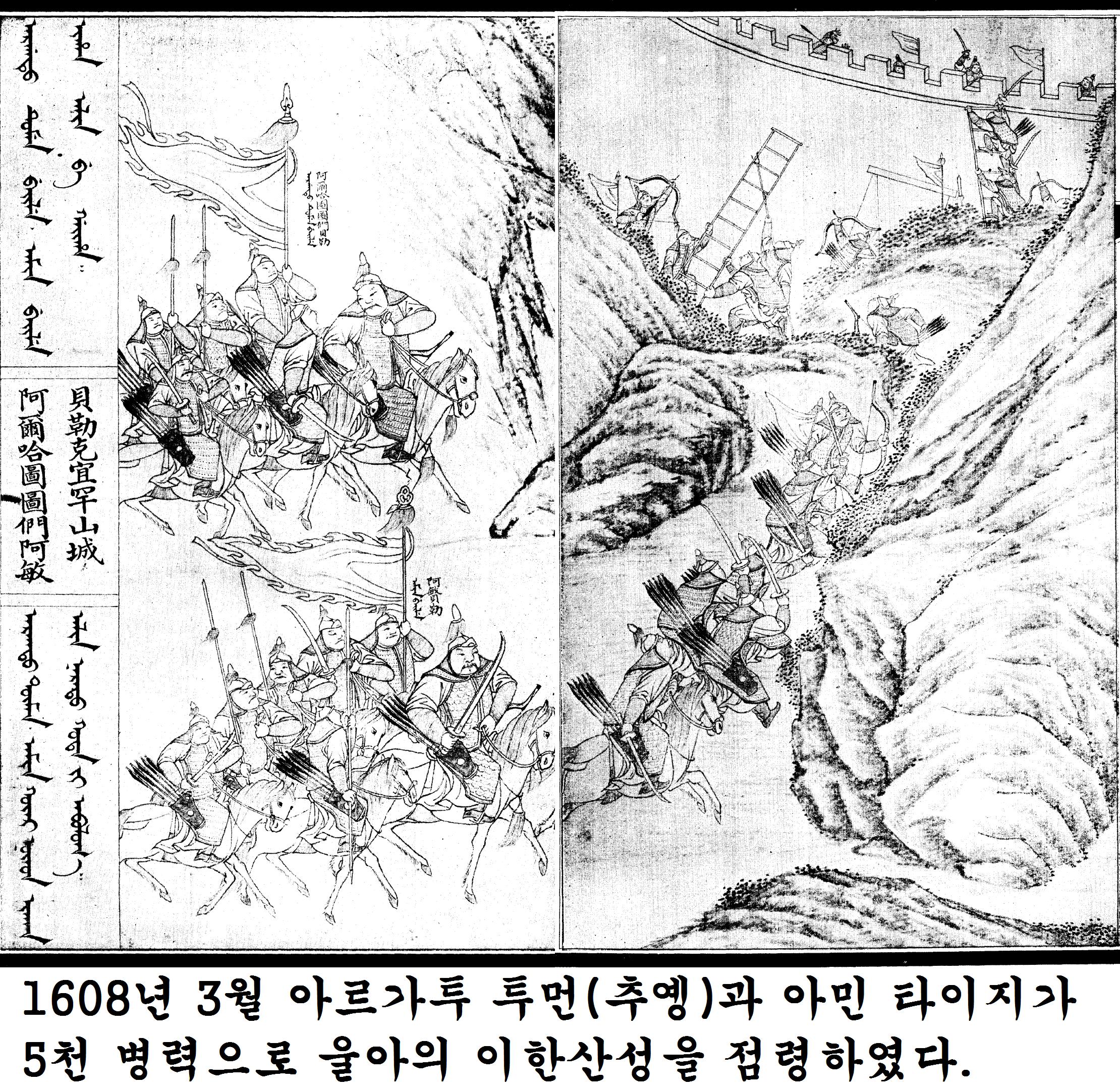 태조무황제 노아합기 국역 63부-명나라와의 불가침..