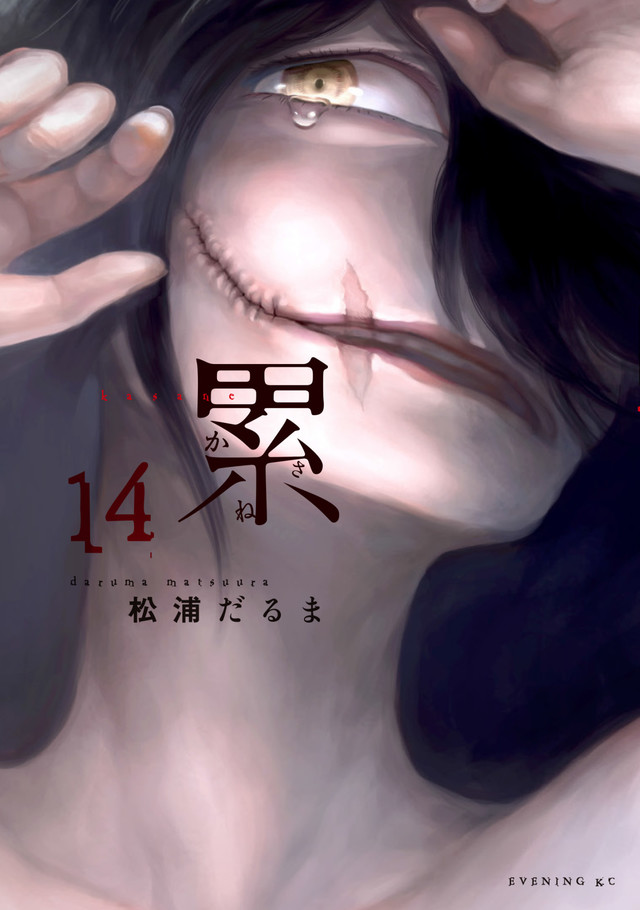 만화 '카사네' 단행본 최종권인 제 14권이 발매되었다고..