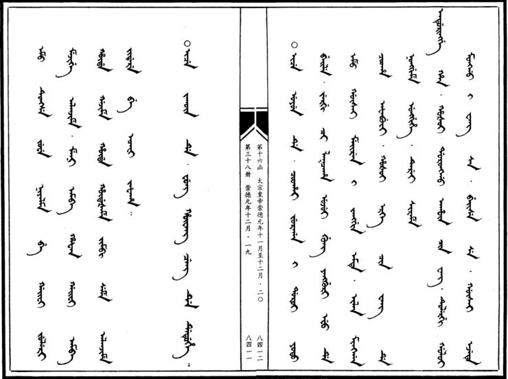 병자호란 만주어 만문노당 33부-조선 사신단을 중간..