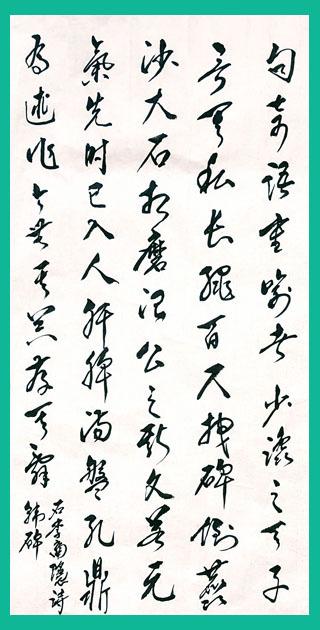 271. 조면희 당시감상 이상은李商隱편 한비韓碑6.