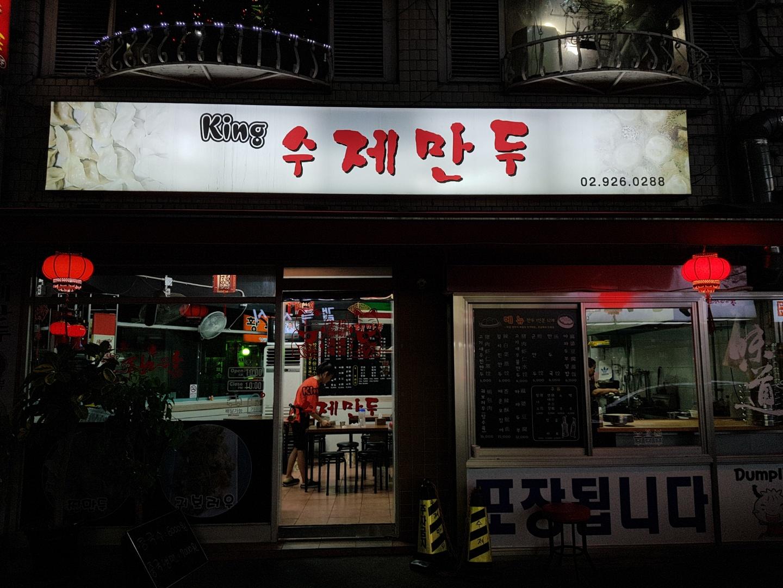 [동대문/신설동] 무엇을 먹든 기본은 하는! 킹수..