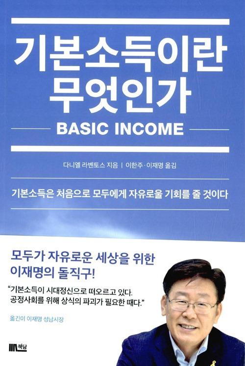 경기도 `기본소득위원회` 설치 시동.. 조례 입법예고