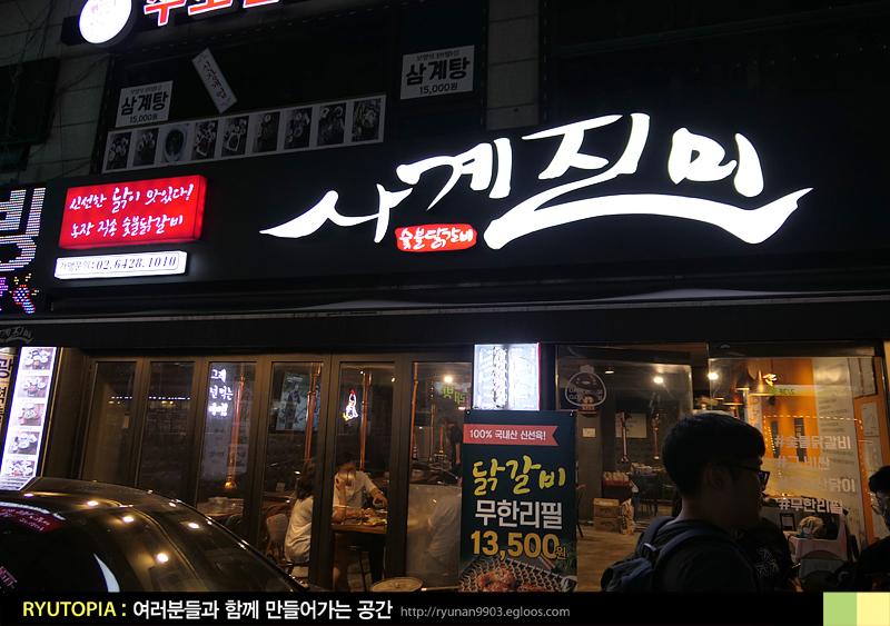2018.9.15. 사계진미(사당동) / 18,500원에 숯불구..